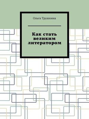 cover image of Как стать великим литератором