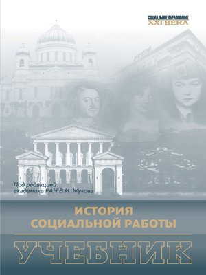 cover image of История социальной работы. Учебник
