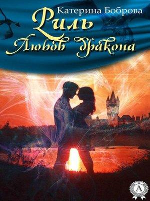 cover image of Риль. Любов дракона