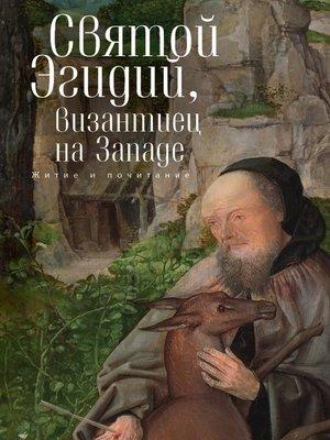 cover image of Святой Эгидий, византиец на Западе. Житие и почитание