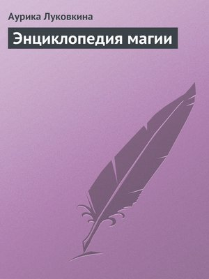 cover image of Энциклопедия магии