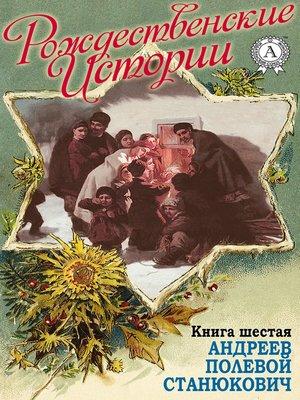 cover image of «Рождественские истории». Книга шестая. Андреев Л.; Полевой Н.; Станюкович К.