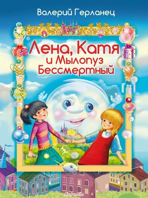 cover image of Лена, Катя и Мылопуз Бессмертный