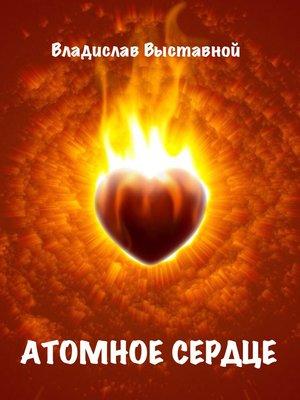 cover image of Атомное сердце