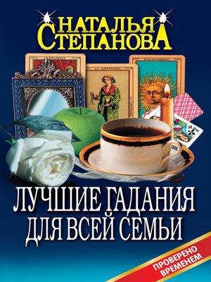 cover image of Лучшие гадания для всей семьи