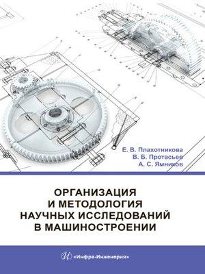 cover image of Организация и методология научных исследований в машиностроении