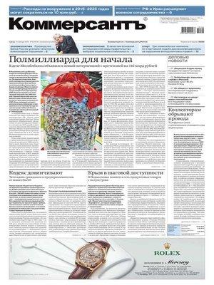 cover image of Коммерсантъ (понедельник-пятница) 08-2015