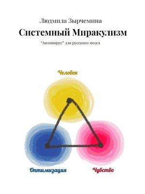 cover image of Системный Миракулизм. «Антивирус» для русского мозга