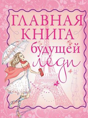 cover image of Главная книга будущей леди