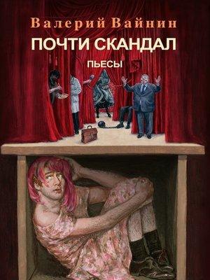 cover image of Почти скандал. Пьесы