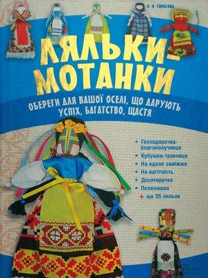 cover image of Ляльки-мотанки. Обереги для вашої оселі, що дарують успіх, багатство, щастя
