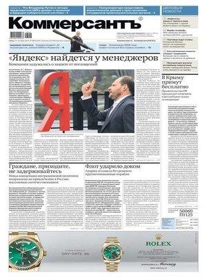 cover image of Коммерсантъ (понедельник-пятница) 200-2018