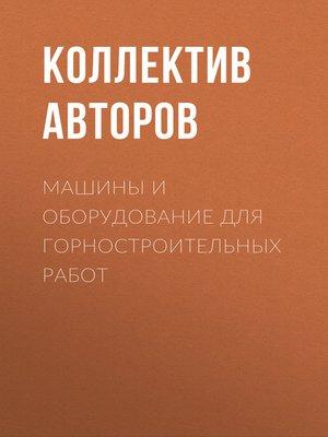 cover image of Машины и оборудование для горностроительных работ