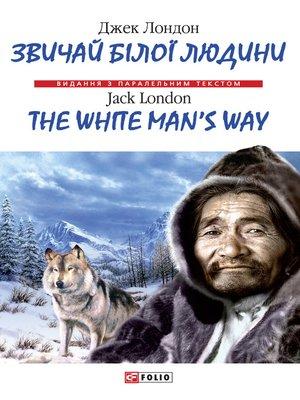 cover image of Звичай бiлої людини = the White Man's Way
