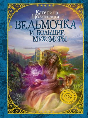 cover image of Ведьмочка и большие мухоморы
