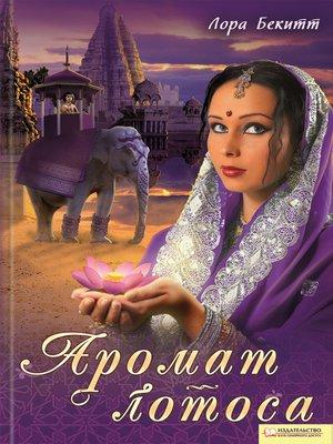 cover image of Аромат лотоса (сборник)