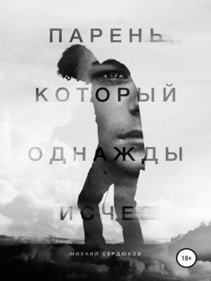 cover image of Парень, который однажды исчез
