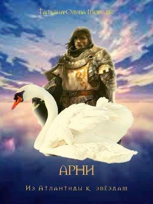 cover image of АРНИ. ИзАтлантиды кзвёздам