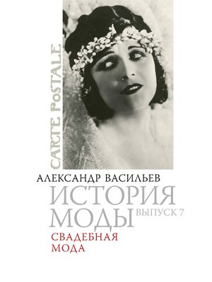 cover image of Свадебная мода