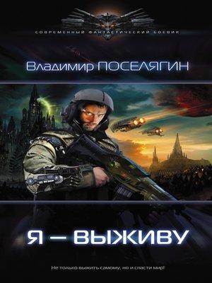 cover image of Я – выживу