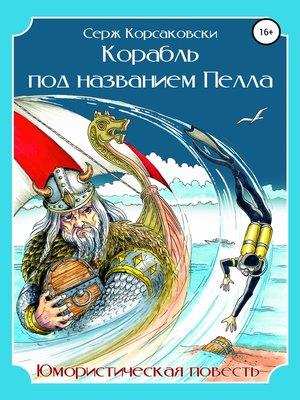 cover image of Корабль под названием «Пелла». Сатирическая повесть