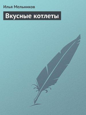 cover image of Вкусные котлеты