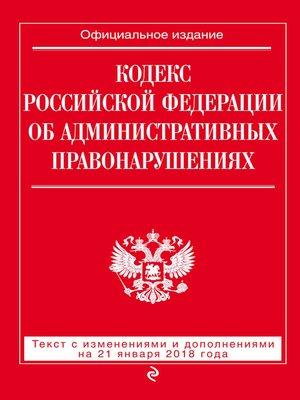 cover image of Кодекс Российской Федерации об административных правонарушениях. Текст с изменениями и дополнениями на 20 января 2017 года
