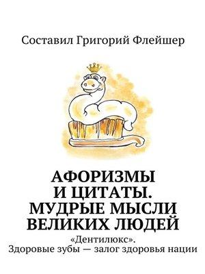 cover image of Афоризмы ицитаты. Мудрые мысли великих людей. Том 4