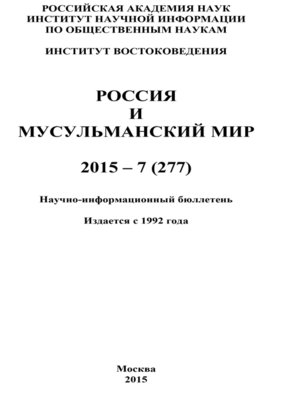cover image of Россия и мусульманский мир № 7 / 2015