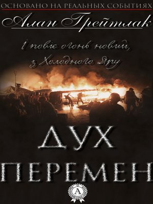 cover image of Дух перемен