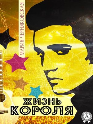 cover image of Жизнь Короля