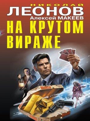 cover image of На крутом вираже