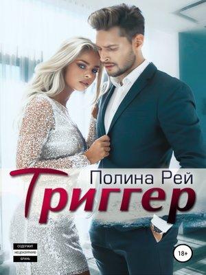 cover image of Триггер