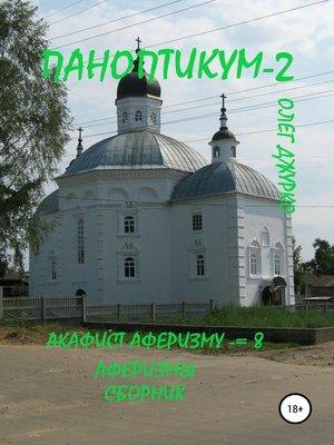 cover image of Паноптикум 2. Акафист Аферизму – 8. Аферизмы. Сборник