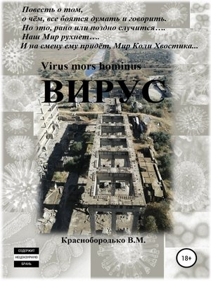 cover image of Вирус