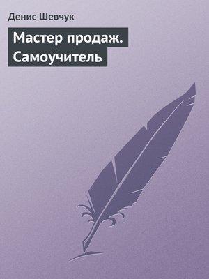 cover image of Мастер продаж. Самоучитель