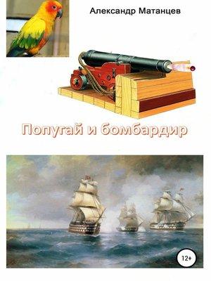 cover image of Попугай и бомбардир