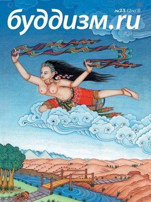 cover image of Буддизм.ru №23 (2013)