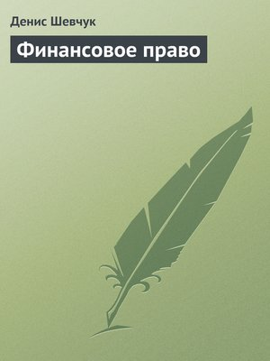 cover image of Финансовое право