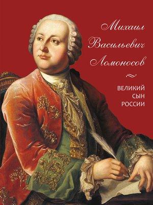 cover image of Михаил Васильевич Ломоносов. Великий сын России