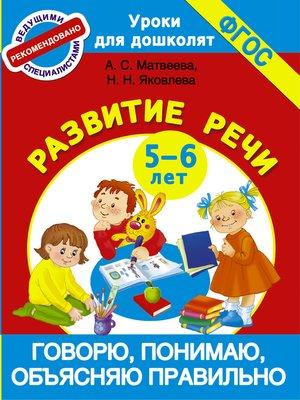 cover image of Говорю, понимаю, объясняю правильно. Развитие речи. 5-6 лет