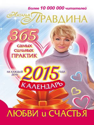 cover image of Календарь любви и счастья. 365 самых сильных практик на каждый день 2015 года