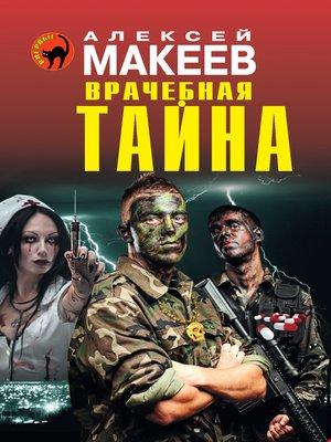 cover image of Врачебная тайна