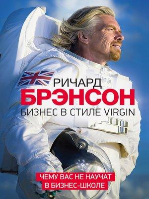 cover image of Бизнес в стиле Virgin. Чему вас не научат в бизнес-школе
