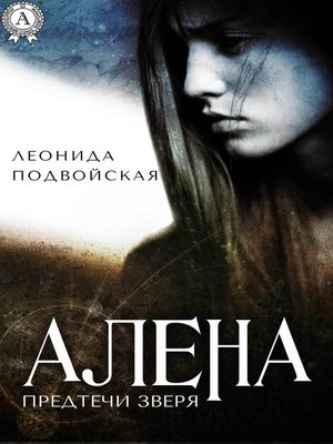cover image of Алена