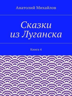 cover image of Сказки изЛуганска. Книга 4