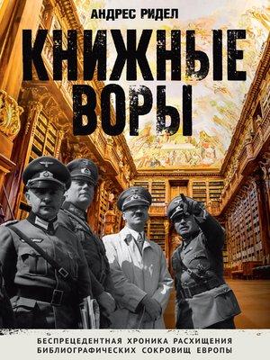 cover image of Книжные воры. Как нацисты грабили европейские библиотеки и как литературное наследие было возвращено домой