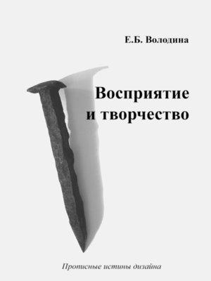 cover image of Восприятие итворчество