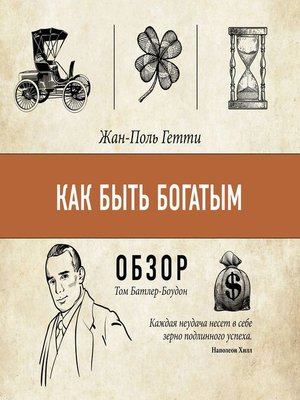 cover image of Как быть богатым. Жан-Поль Гетти (обзор)