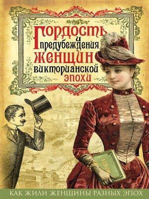 cover image of Гордость и предубеждения женщин Викторианской эпохи